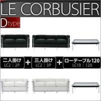 コルビジェ ソファセット ※2人掛けソファ+3人掛けソファ +幅120cmテーブルのセットです  2...