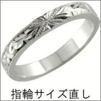 リング 指輪 サイズお直し 修理加工 結婚指輪 ペアリング マリッジリング 婚約指輪 エンゲージリング