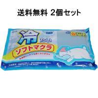 送料無料 ツンドラ倶楽部 冷たいソフトマクラ  2個セット 冷却 特殊ジェル 固まらない 枕 氷枕 氷嚢 日本製 あすつく