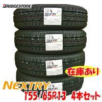 【サイズ必ずご確認ください】 タイヤ:BRIDGESTONE NEXTRY サイズ:155/65R1...