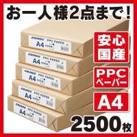 コピー用紙 A4 1箱2500枚入 日本クリノス PPCペーパー インクジェットプリンタ用紙 レーザ...