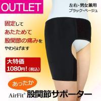 股関節 痛み軽減 あったか股関節サポーター 黒 M~L アウトレット 在庫品のみ