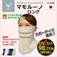 確かな遮光  紫外線カット率98.71%  ロングはお顔の目より下から前首と胸元の遮光をいたします ...