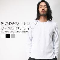 ■商品名ヘンリーネック Tシャツ メンズ ロンT 長袖 ■サイズM/L/LL ■カラー3色 ■素材ポ...