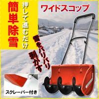 1回で多くの雪を除雪したい! そんな場面で活躍する「押SNOWさん」  押して進むだけの簡単除雪スコ...