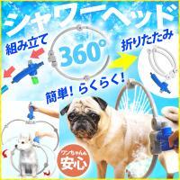 我が家の愛犬はシャワーが苦手…  そんな悩みを大解決! ご家庭で簡単に行える犬用シャワーヘッドが登場...