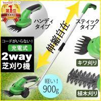 芝生や生垣、庭木のお手入れに!  2WAYだけど、3役使える充電式芝刈機 (1)芝刈りに最適な芝生用...