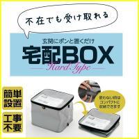 不在時の荷物の受け取りに便利な「宅配ボックス」 使わないときはコンパクトに収納できる折りたたみ可能な...