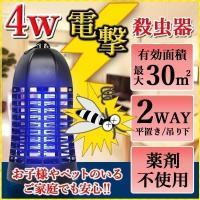 電撃殺虫器 屋内用 虫 吸引 静音 2WAY 高電圧 AC電源 蚊取り器 紫外線 虫除け 玄関 蚊とり 害虫 駆除 捕虫器 屋外用 VS-AGK041
