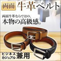 牛革ベルト 「ブラック/ブラウン/チョコ」  使い勝手のいい35mm幅で、 ビジネスにもカジュアルに...