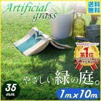 ■ロールタイプで広い範囲も簡単施工 1m×10m 35mm  ・本物の芝生と比べても見極めが難しいく...