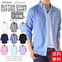 シャツ メンズ オックスフォードシャツ ボタンダウン 7分袖 送料無料 通販M《M1.5》