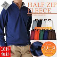 暖 あったか裏起毛 ハーフジップフリース トップス ニット セーター メンズ セール 送料無料 通販YC