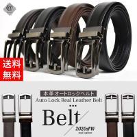 オートロックベルト 自動ベルト 本革ベルト ビジネス レザー セール メンズ 送料無料 通販M《M1.5》