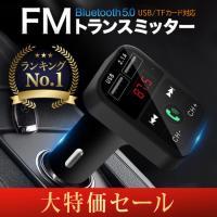 FMトランスミッター Bluetooth 5.0 iPhone Android USB充電 12V ハンズフリー通話