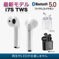 ワイヤレスイヤホン Bluetooth 5.0 iPhone イヤホン ブルートゥース i7S tws 片耳 両耳