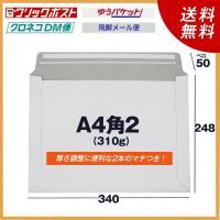 A4角2厚紙封筒・各社メール便対応 100枚@30.5 310g(厚さ0.4ミリ)(重さ64g) 248×340ベロ50