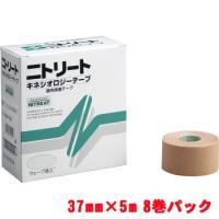 NITREAT[ニトリート]キネシオロジーテープ3.75cm 8巻入(KYS-NK37)[取寄商品]