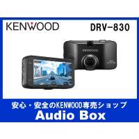 DRV-830ケンウッド(KENWOOD)3.0型汎用ドライブレコーダー