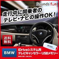 送料無料!購入は安心の正規販売店で!安心電話サポート&アフターサービス  BMW NBT UNLOC...