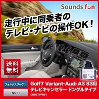 【送料無料 電話サポートあり 安心のアフターサービス】  対象車種:VW(フォルクスワーゲン)ゴルフ...