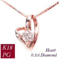 ダイヤモンド オープン ハート  ■使用素材:K18ピンクゴールド(K18PG) ■サイズ:トップ縦...