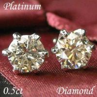 ダイヤモンド ピアス 一粒 0.5ct ■使用素材:Pt900(プラチナ900) ■天然ダイヤモンド...