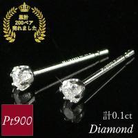 ダイヤモンド 一粒 0.1ct  ■使用素材:Pt900(プラチナ900) ■天然ダイヤモンド合計2...
