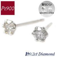 プラチナダイヤモンドピアス0.20ct ■使用素材:Pt900(プラチナ900) ■天然ダイヤモンド...