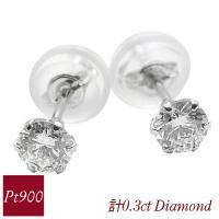 プラチナ ダイヤモンド 一粒 ピアス 0.30ct ■使用素材:Pt900(プラチナ900) ■天然...