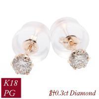 ダイヤ ピアス 送料無料 ■使用素材:K18PG(K18ピンクゴールド) ■天然ダイヤモンド0.3c...