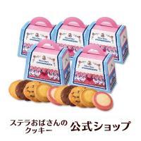 【常温便/のし不可】【WEB限定】5個セットで1980円(税込)♪豊富なクッキーのレシピから、人気の...