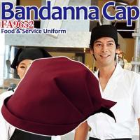 バンダナキャップ 帽子 和レストラン 和ダイニング 和カフェ 和食 居酒屋 ビストロ 飲食店ユニフォーム FA9652