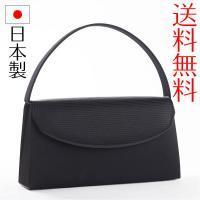 日本製ブラックフォーマルバッグ ワイド黒 冠婚葬祭 喪服用