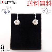 高級花珠オーロラ本貝パールイヤリング 日本製 8mm 宝飾店仕様 結婚式 冠婚葬祭 入学式 卒業式