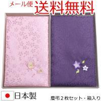 発色のよい小花柄の美しい綸子に、慶事用ピンクには梅、弔事用の紫には桔梗の刺繍をあしらいました。  芯...