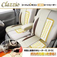 ■ヒーターパネルを背面と座面のシートカバーに貼るだけの簡単装着。 ■3色のLEDランプ付きシガープラ...