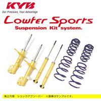 カヤバ KYB Lowfer Sports+L.H.S ショックアブソーバー+ローダウンサス1台分セット LKIT-L175SC
