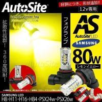 【形状】 H8/H11/H16 【光色】 イエロー  【LED構成】SAMSUNG5w高輝度LEDチ...