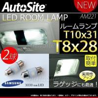 【配送方法】メール便   【商品名】AutoSite LED AM221 T8×28 T10×31兼...