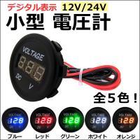 【全国送料無料】  [12V〜24V対応] 車・バイク・船舶などで使用できる 「小型電圧計」です。 ...