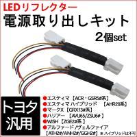 (トヨタ汎用) / LEDリフレクター 電源取り出しキット / 2個セット/ エスティマ/ マークX / ハリアー / WISH 等に