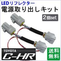 (トヨタ C-HR用) / LEDリフレクター 電源取り出しキット / 2個セット/ (HD1213) / CHR