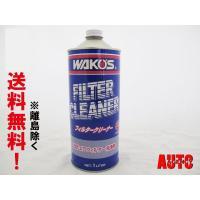 【全国送料無料】【あすつく対応商品】  湿式エアーフィルターの洗浄を目的に開発されたもので、油汚れを...
