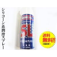 WAKO'S シリコーンルブリカント【SL】  シリコーンオイルの潤滑スプレーです!  ★耐熱性・酸...