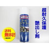 WAKO'S スーパータイヤコート【STC−A】 エアゾール式 超耐久保護艶出し剤です!  ★長期間...