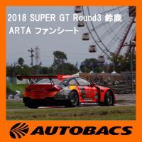 ■レース:2018 AUTOBACS SUPER GT Round3 SUZUKA GT 300km...