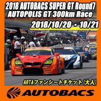 ■レース:2018 AUTOBACS SUPER GT Round 7 AUTOPOLIS GT 3...