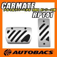 カーメイト アルミ&ラバーペダル コンパクト RP141 シルバー ホンダ