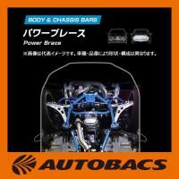 クスコ パワーブレース リヤメンバー用 スバル BRZ/XV/XVハイブリッド/インプレッサ/インプ...